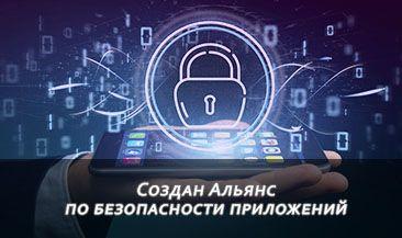 Создан Альянс по безопасности приложений