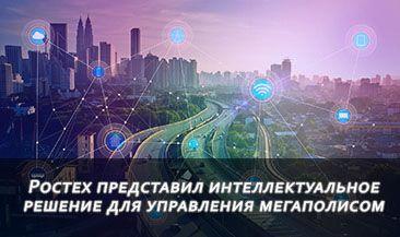 Ростех представил интеллектуальное решение для управления мегаполисом
