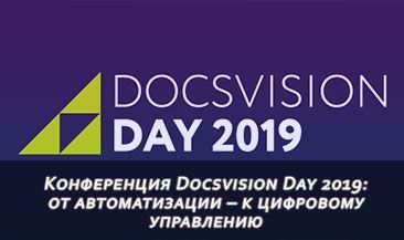 Конференция Docsvision Day 2019: от автоматизации – к цифровому управлению