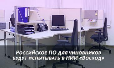 Российское ПО для чиновников будут испытывать в НИИ «Восход»