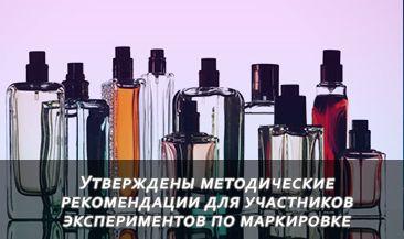 Утверждены методические рекомендации для участников экспериментов по маркировке