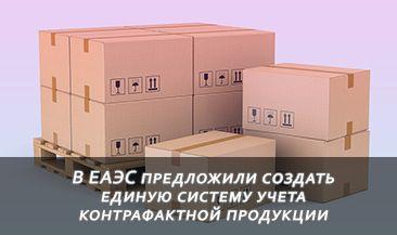 В ЕАЭС предложили создать единую систему учета контрафактной продукции