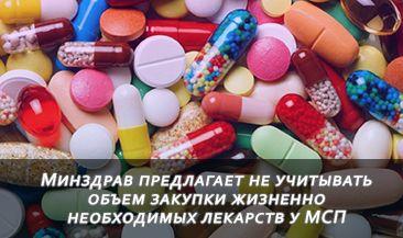 Минздрав предлагает не учитывать объем закупки жизненно необходимых лекарств у МСП