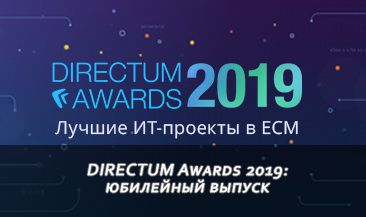 DIRECTUM Awards 2019: юбилейный выпуск