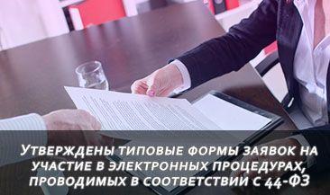 Утверждены типовые формы заявок на участие в электронных процедурах, проводимых в соответствии с 44-ФЗ