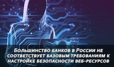 Большинство банков в России не соответствует базовым требованиям к настройке безопасности веб-ресурсов