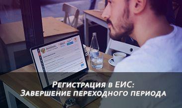 Регистрация в ЕИС: Завершение переходного периода