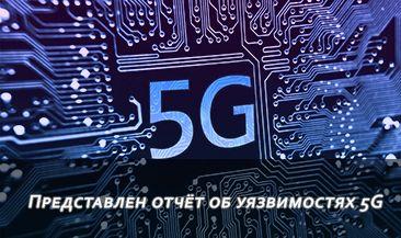 Представлен отчёт об уязвимостях 5G