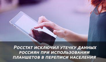 Росстат исключил утечку данных россиян при использовании планшетов в переписи населения