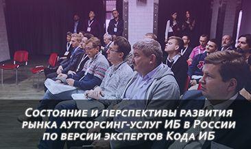 Состояние и перспективы развития рынка аутсорсинг-услуг ИБ в России по версии экспертов Кода ИБ