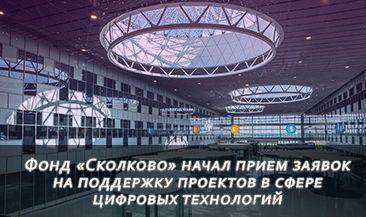 Фонд «Сколково» начал прием заявок на поддержку проектов в сфере цифровых технологий
