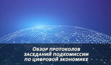 Обзор протоколов заседаний подкомиссии по цифровой экономике