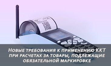 Новые требования к применению ККТ при расчетах за товары, подлежащие обязательной маркировке