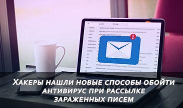 Хакеры нашли новые способы обойти антивирус при рассылке зараженных писем