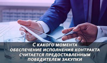 С какого момента обеспечение исполнения контракта считается предоставленным победителем закупки