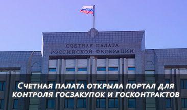 Счетная палата открыла портал для контроля госзакупок и госконтрактов