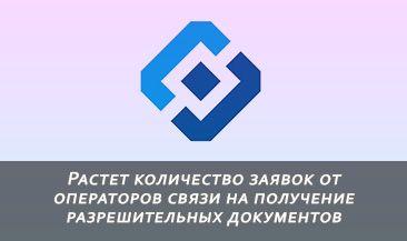 Растет количество заявок от операторов связи на получение разрешительных документов