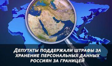 Депутаты поддержали штрафы за хранение персональных данных россиян за границей