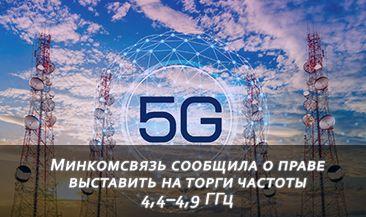 Минкомсвязь сообщила о праве выставить на торги частоты 4,4–4,9 ГГц