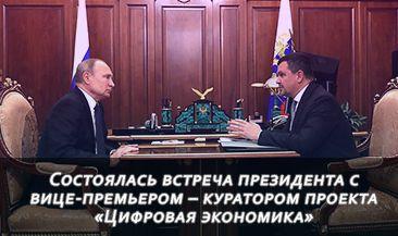 Состоялась встреча президента с вице-премьером – куратором проекта «Цифровая экономика»