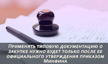 Применять типовую документацию о закупке нужно будет только после ее официального утверждения приказом Минфина