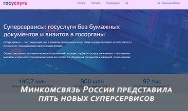 Минкомсвязь России представила пять новых суперсервисов