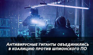 Антивирусные гиганты объединились в коалицию против шпионского ПО