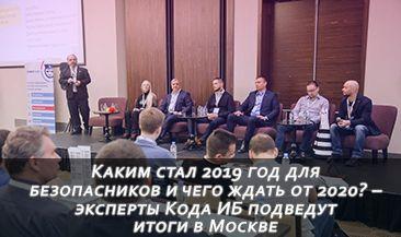 Каким стал 2019 год для безопасников и чего ждать от 2020? – эксперты Кода ИБ подведут итоги в Москве