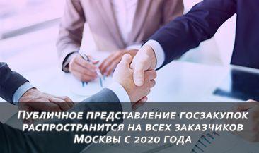 Публичное представление госзакупок распространится на всех заказчиков Москвы с 2020 года