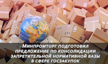 Минпромторг подготовил предложение по консолидации запретительной нормативной базы в сфере госзакупок