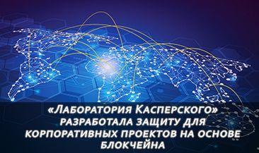«Лаборатория Касперского» разработала защиту для корпоративных проектов на основе блокчейна