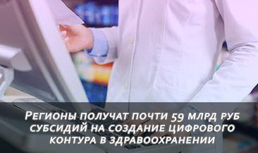 Регионы получат почти 59 млрд руб субсидий на создание цифрового контура в здравоохранении