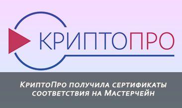 КриптоПро получила сертификаты соответствия на Мастерчейн