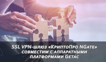 SSL VPN-шлюз «КриптоПро NGate» совместим с аппаратными платформами Getac