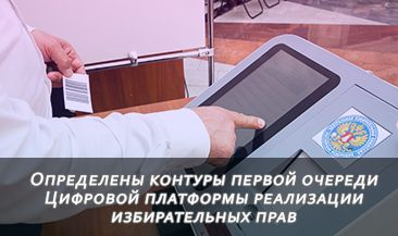Определены контуры первой очереди Цифровой платформы реализации избирательных прав