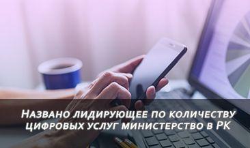 Названо лидирующее по количеству цифровых услуг министерство в РК