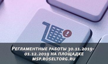 Регламентные работы 30.11.2019-01.12.2019 на площадке msp.roseltorg.ru