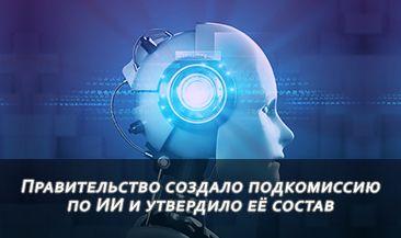 Правительство создало подкомиссию по ИИ и утвердило её состав