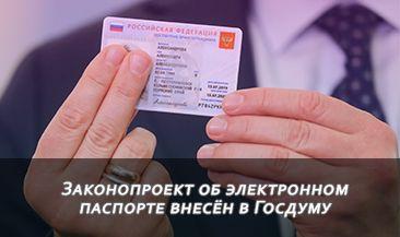 Законопроект об электронном паспорте внесён в Госдуму