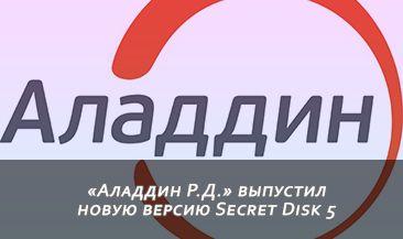 «Аладдин Р.Д.» выпустил новую версию Secret Disk 5