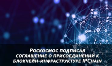 Роскосмос подписал соглашение о присоединении к блокчейн-инфраструктуре IPChain