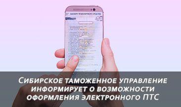 Сибирское таможенное управление информирует о возможности оформления электронного ПТС
