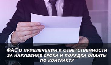 ФАС о привлечении к ответственности за нарушение срока и порядка оплаты по контракту