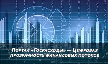 Портал «Госрасходы» — Цифровая прозрачность финансовых потоков