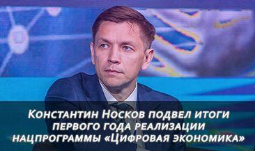 Константин Носков подвел итоги первого года реализации нацпрограммы «Цифровая экономика»