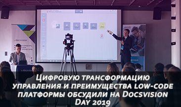 Цифровую трансформацию управления и преимущества low-code платформы обcудили на Docsvision Day 2019
