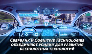 Сбербанк и Cognitive Technologies объединяют усилия для развития беспилотных технологий