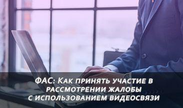 ФАС: Как принять участие в рассмотрении жалобы с использованием видеосвязи