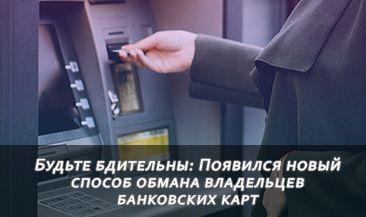 Будьте бдительны: Появился новый способ обмана владельцев банковских карт