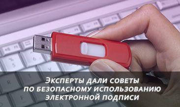 Эксперты дали советы по безопасному использованию электронной подписи